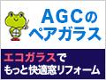 AGCのペアガラスでリグラス