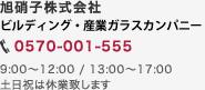 0570-001-555 9:00~12:30/13:00~17:00 土日祝は休業致します