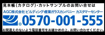AGC株式会社 ビルディング・産業ガラスカンパニー カスタマーセンター tel.0570-001-555