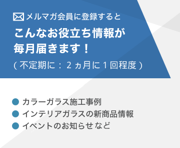 AGC株式会社 mailmagagine