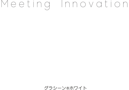Meeting Innovation Glascene White グラシーンホワイト