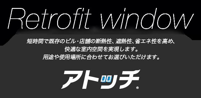 Retrofit window - アトッチ
