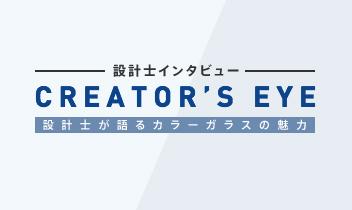 【写真】CREATOR'S EYE