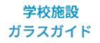 【ロゴ】学校施設 ガラスガイド