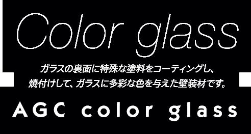 ガラスの裏面に特殊な塗料をコーティングし、焼付けして、ガラスに多彩な色を与えた壁素材です。
