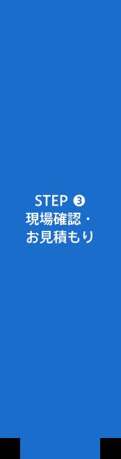 STEP3 現場確認・お見積もり